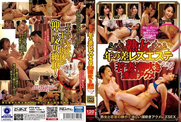 [PTS-473] 熟女年の差レズエステ 若妻潮吹き連続アクメ Vol.2 Mature Woman Year Difference Lesbian Este Young Wife Squirting Continuous Acme Vol.2 5.17 GB