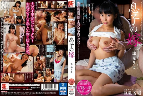 [NACR-362] 息子の嫁 逢見リカ Son's Daughter-in-law Rika Aimi 1.62 GB