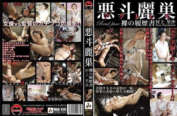 [MAD-070] 悪斗麗巣(アクトレス) 裸の履歴書 村上里沙 Risa Murakami Naked Resume (Actress) Li Doo Evil Nest 1.15 GB