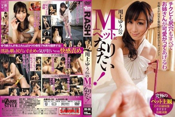 [BS-30] 川上ゆうさんのMペットになりたい! I Want To Be A Pet Of M Kawakami Yu! 2.50 GB
