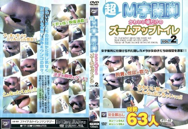 [FTF-02] 超M字開脚2 FTF-02 ビーワン その他盗撮 Super M-shaped spread legs 2 FTF-02 B-One Other Voyeur 1.09 GB