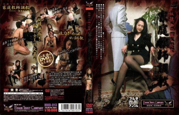 [MHD-013] 家庭教師調教 スパンキング・鞭打ち 女王様・M男 Tutor Training Spanking / Whipping Queen / M Man 911 MB