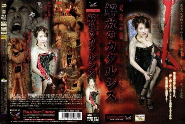 [MHD-041] 解放のカタルシス 女王様・M男 SM Catharsis of liberation Queen M man SM 609 MB