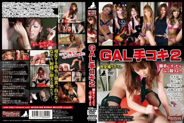 [KOCM-002] GAL手コキ2 勝手にイッたらぶっ殺すよ!! Once You Have Made It Beat To Death Two Arbitrarily Handjob GAL!! 1.83 GB