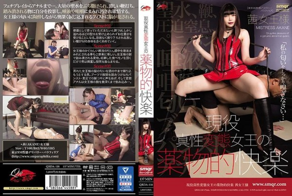 [QRDA-118] 現役真性変態女王の●物的快楽 茜 Active Intrinsic Pervert Queen's ● Physical Pleasure Akane 1.70 GB