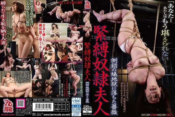 [KUM-010] 緊縛奴●夫人 倒錯の蟻地獄に落ちた薔薇 Bondage Guy ● Mrs. Perverted Ant Rose That Fell Into Hell 1.65 GB