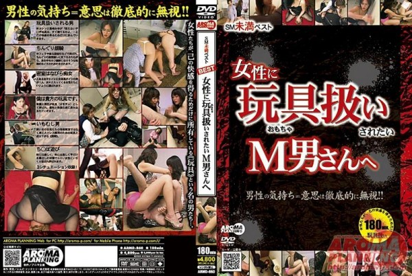 [ARMD-860] SM未満ベスト 女性に玩具扱いされたいM男さんへ Mr. M To Man Is To Be Treated Under The SM Best Toys For Women 2.03 GB