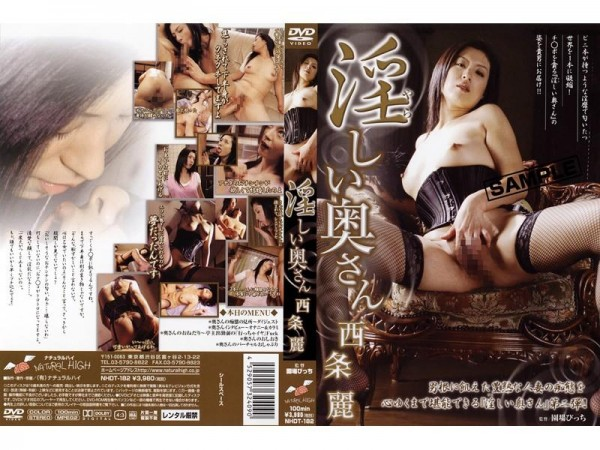 [NHDT-182] 淫しい奥さん 西条麗 Rei Saijo Wife Has Shrine Of Evil 980 MB