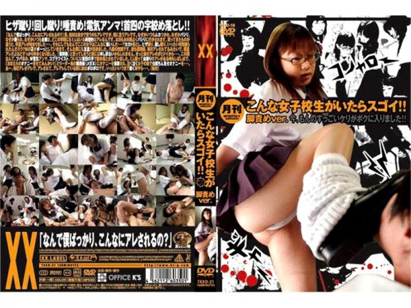 [TXXD-21] 月刊 こんな女子校生がいたらスゴイ!! 脚責めver High School Girl Just Playing This Monthly!! Ver Leg Blame 947 MB