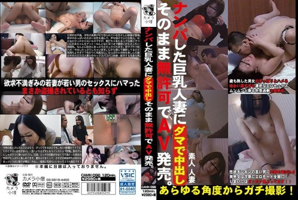 [CAMK-096] ナンパした巨乳人妻にダマで中出し そのまま無許可でAV発売。 Bomb Victimized Big Tits Cum Into The Wife With Chubby As It Is AV Release In Unauthorized Way 862 MB