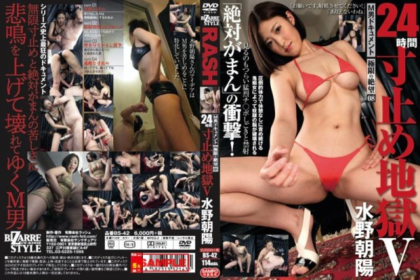 [BS-42] M男ドキュメント[極限の絶望]08 24時間寸止め地獄… 114分 痴女 M Man Document [Extreme Despair] 08 24 Hours Stop Hell ... 114 Minutes Slut 2.48 GB