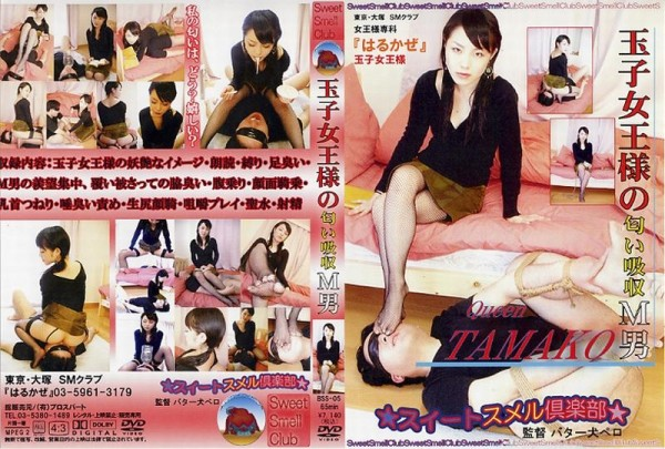 [BSS-05] 玉子女王様の匂い吸収M男 Egg Queen's Smell Absorption M Man Torture LOOK 企画 Fetish その他ロリ系 615 MB
