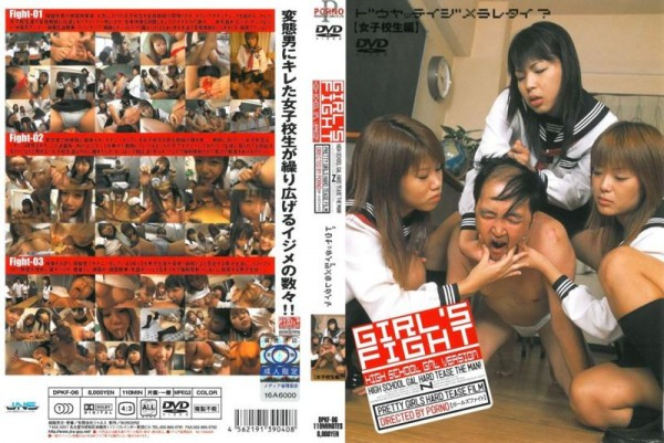 [DPKF-006] 女子校生編 ドウヤッテイジメラレタイ… 110分 School Girls Edition Doyattage Meraretai Other School Girls 1.69 GB