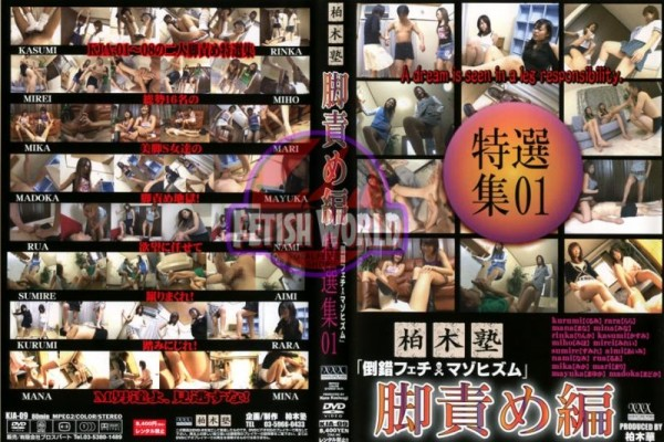 [KJA-09] 柏木塾 脚責め編 特選集 Kashiwagi Juku Leg Blame Edition Special Collection 764 MB