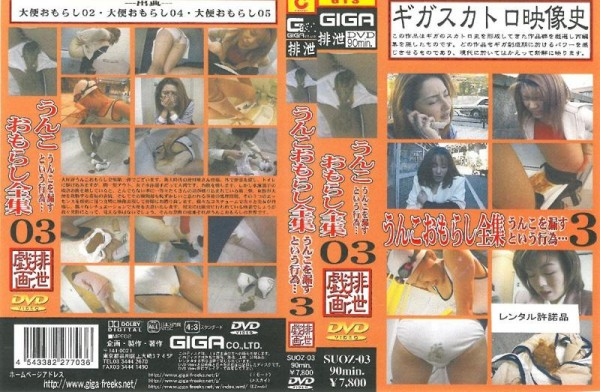 [SUOZ-03] うんこおもらし全集 3 スカトロ Scat Poop Peeing Complete Works 3 Scat 1.31 GB