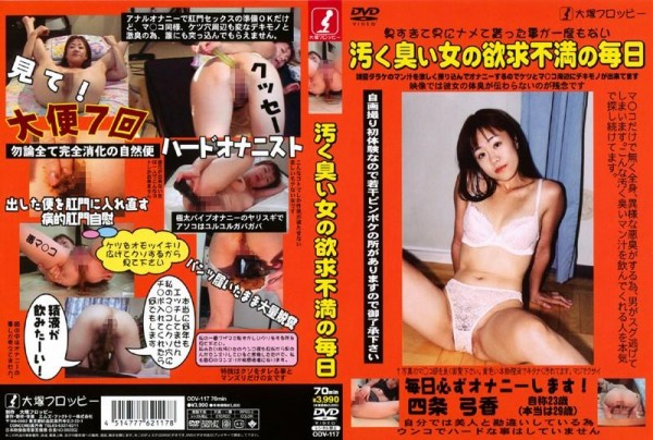 [ODV-117] 汚く臭い女の欲求不満の毎日 Daily Frustration Of Smell Messy Woman Shijou Yumikaori 745 MB
