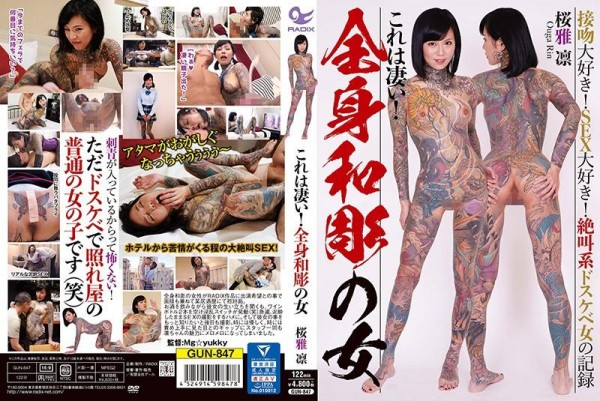 [GUN-847] これは凄い!全身和彫の女 桜雅凛 This Is Amazing! Full-body Japanese Carving Woman Masarin Sakura 1.13 GB