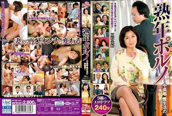 [MCSR-423] 熟年ポルノ~中高年 性生活の手引き~9組のエロドラマ Mature Porn-Guide To Middle-aged Sex Life-9 Pairs Of Erotic Drama 3.68 GB