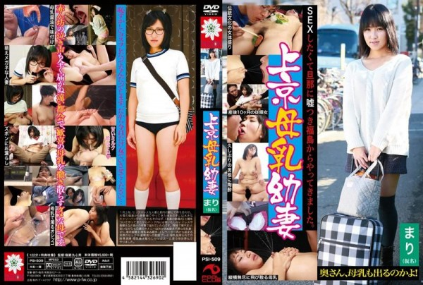[PSI-509] 上京母乳幼妻 まり(仮名) 奥さん、母乳も出るのかよ! Moved To Tokyo Breast Milk Baby Wife Mari (a Pseudonym) Wife, Breast Milk Or Even Come Out! 874 MB