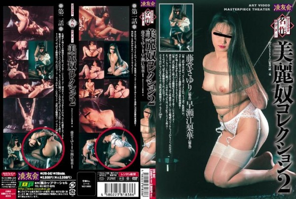 [LYO-047] アートビデオ名作シアター 美隷奴コレクション 2 Masterpiece Theater And Two Art Video Collection Slave Salve 1.54 GB