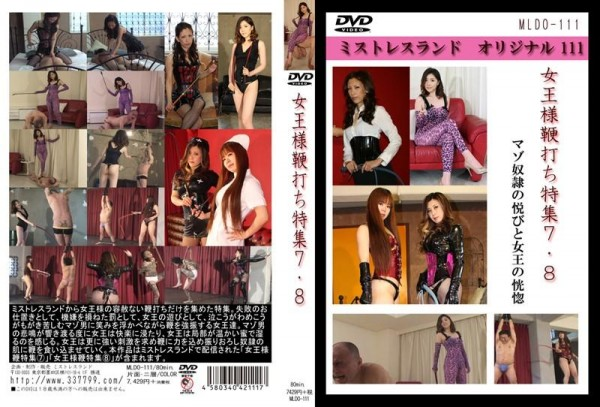 [MLDO-111] 女王様鞭打ち特集 7・ 8 Queen Whipping Feature 7, 8 1.43 GB