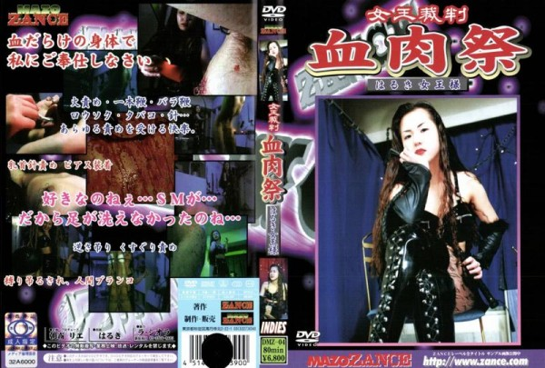[DMZ-04] 女王裁判血肉祭はるき女王様 エムズファクトリー Queen Trial Blood and Meat Festival Haruki Queen M's Factory 1.62 GB