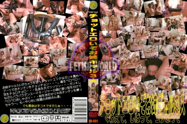[FB-031] チョットエロいぞお姉ギャル3人 90分 その他女王・SM Chot Erotic Izo Sister Gal 3 People 90 Minutes Other Queen SM 653 MB