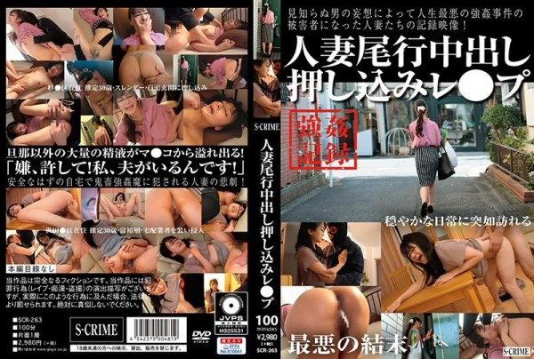 [SCR-263] 人妻尾行中出し押し込みレ●プ Married Woman Trailing Creampie Pushing Rep 1.38 GB