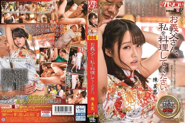 [KUSE-006] お義父さん、私を料理してください。 陳美恵 Father-in-law, Please Cook Me. Mie Chen 1.65 GB