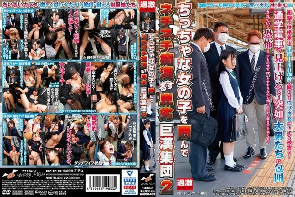 [NHDTB-489] ちっちゃな女の子を囲んでネチネチ痴●する卑劣巨漢集団2 A Sneaky Giant Group 2 Who Surrounds A Tiny Girl And Makes A Mess 1.95 GB