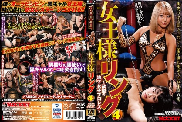[RCTD-384] 女王様のリング4~欲望の地下女子プロレズ~ Queen's Ring 4 ~ Desire Underground Female Pro Lesbian ~ 2.52 GB