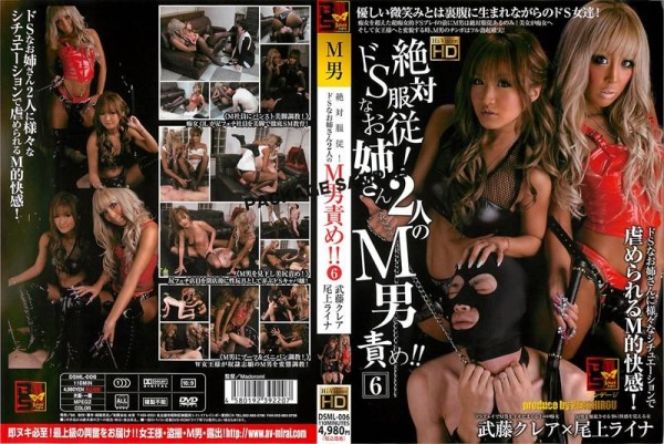 [DSML-006] 絶対服従!ドSなお姉さん2人のM男責め!! 6 武藤クレア 尾上ライナ Absolute Obedience! Note That M Man Accused Of Two Sister De S!! Onoe Liner Claire Muto 6 1.37 GB