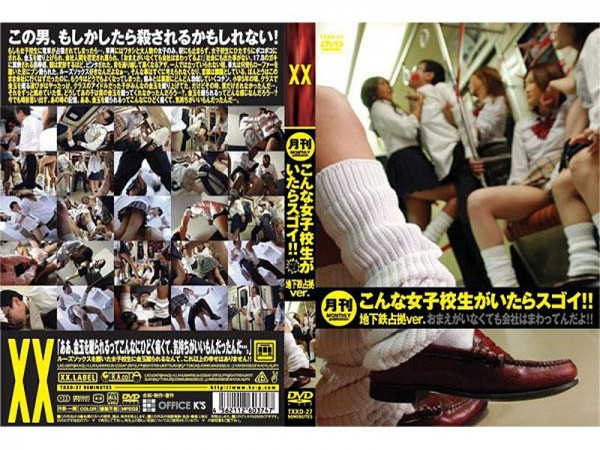 [TXXD-27] 月刊 こんな女子校生がいたらスゴイ!! 地下鉄占拠ver. High School Girl Just Playing This Monthly!! Ver Subway Occupation 884 MB