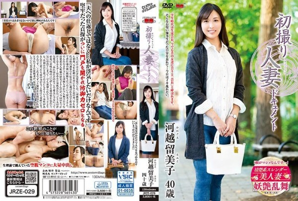 [JRZE-029] 初撮り人妻ドキュメント 河越留美子 First Shooting Married Woman Document Rumiko Kawagoe 1.85 GB