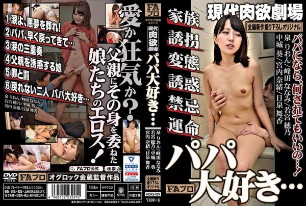 [HOKS-091] 現代肉欲劇場 パパ大好き… Contemporary Carnal Theater I Love Daddy ... 1.73 GB