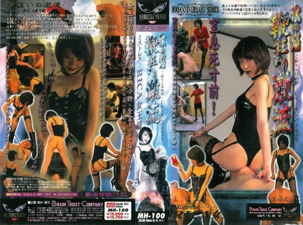 [MH-100] 氷の焔 鞭狂いの激流 Ice flame whip crazy torrent 866 MB