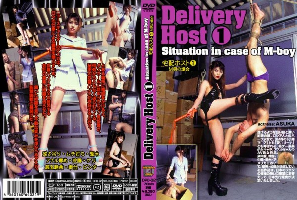 [DPD-02] Delivery Host 1 M男の場合 If The Man Delivery Host 1 M 1.22 GB
