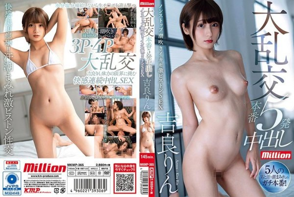 [MKMP-365] 吉良りん 大乱交本番5発中出し ノンストップ潮吹きイカセ激ピストンSEX Rin Kira Gangbang Production 5 Shots Creampie Nonstop Squirting Ikase Geki Piston SEX 1.41 GB