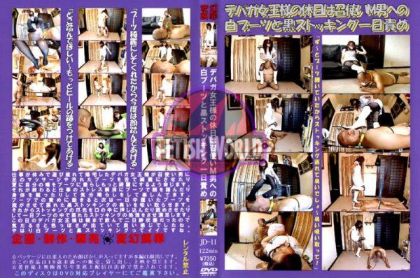 [JD-11] 男の使用人Mへの白いブーツと黒いストッキング White Boots and Black Stockings to a Man Servant 1.53 GB