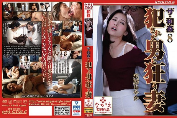 [NSPS-982] ザ・和姦8 犯●れた男に狂う妻 武藤あやか The Wakan 8 Criminal ● Ayaka Muto, A Wife Who Goes Crazy For A Man 1.16 GB