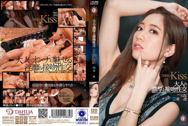 [DLDSS-016] MeltyKiss 大人の濃厚な接吻性交 東凛 MeltyKiss Adult Rich Kissing Sexual Intercourse Rin Azuma 1.78 GB