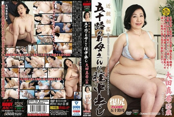 [AED-180] 近親相姦 五十路のお母さんに膣中出し 大田真希 Maki Ota Out Of The Vagina To The Mother Of Incest Age Fifty 1.02 GB