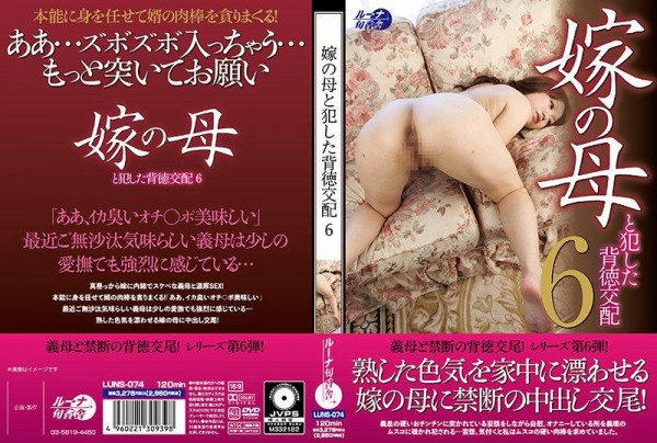 [LUNS-074] 嫁の母と犯した背徳交配6 Immoral Copulation Committed With The Mother-in-law 6 1.88 GB