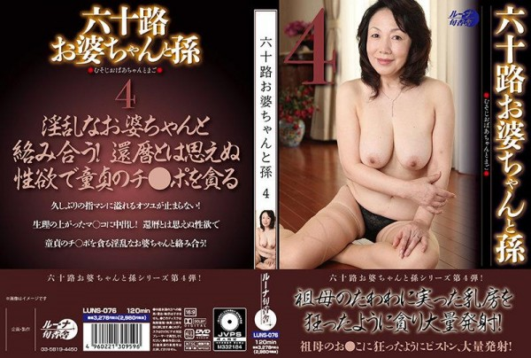 [LUNS-076] 六十路お婆ちゃんと孫4 Sixty Grandmother And Grandson 4 1.51 GB