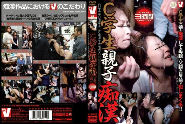 [VICD-122] C学生親子痴漢 Parent And Child Molester Student C 2.34 GB