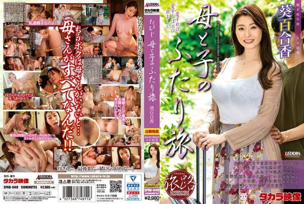 [SPRD-1449] たびじ 母と子のふたり旅 葵百合香 Tabiji Mother And Child Traveling Aoi Yurika 1.95 GB