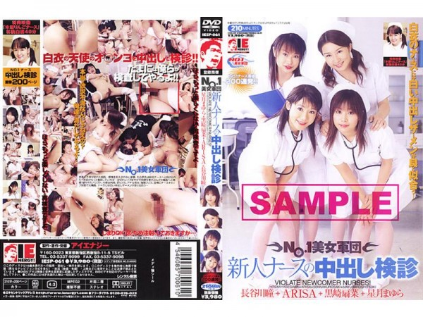 [IESP-061] NO.1美女軍団 新人ナースの中出し検診 Screening Out Of The Rookie Nurse Corps Beauty NO.1 1.18 GB