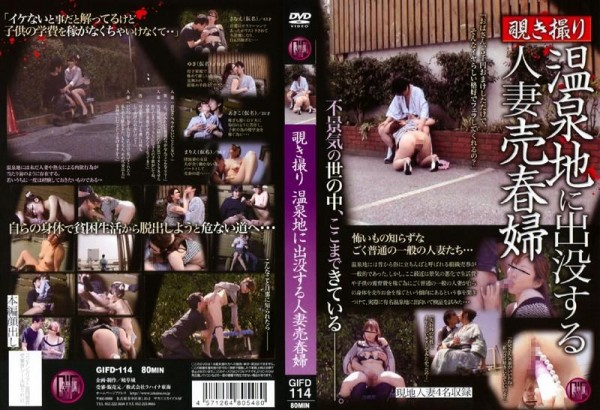 [GIFD-114] 覗き撮り 温泉地に出没する人妻売春婦 Married To A Prostitute-infested Hot Springs Peeping Takes 1.03 GB