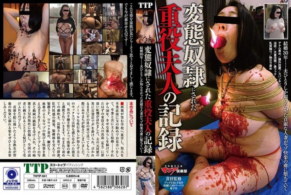 [THTP-041] 変態奴●にされた重役夫人の記録 Record Of The Executive Wife Who Was Made A Pervert Kashiwagi Maiko 1.66 GB