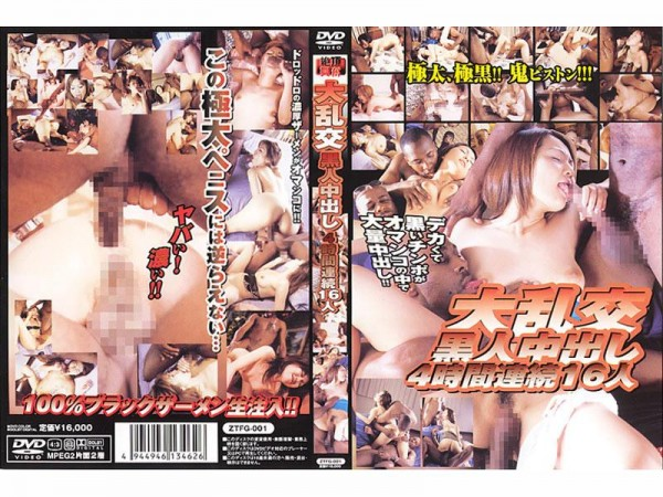 [ZTFG-001] 大乱交黒人中出し4時間連続16人 4 Hours Of Continuous 16 People Out Of Crisis People Intercourse 黒 1.33 GB